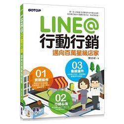 LINE@行動行銷|邁向百萬星級店家