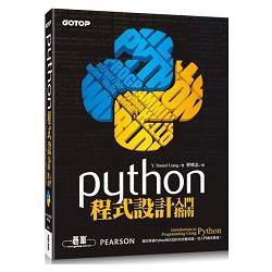 Python程式設計入門指南