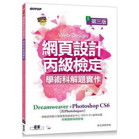 網頁設計丙級檢定學術科解題實作:Dreamweaver+Photoshop CS6 (附PhotoImpact) 第三版
