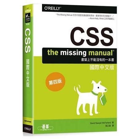 CSS: The Missing Manual國際中文版 第四版