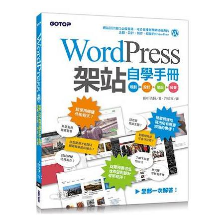 WordPress架站自學手冊|規劃x設計x架設x經營