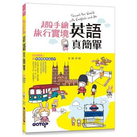 超Q手繪旅行實境英語真簡單(附英文會話APP與MP3 線上下載 )