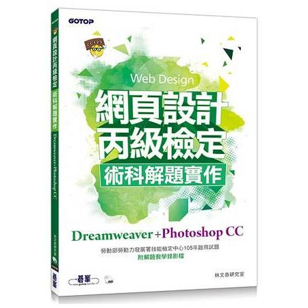 網頁設計丙級檢定術科解題實作 | Dreamweaver+Photoshop CC