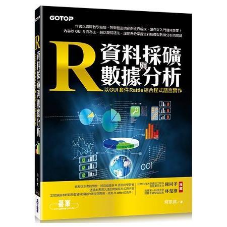 R資料採礦與數據分析--以 GUI 套件 Rattle 結合程式語言實作