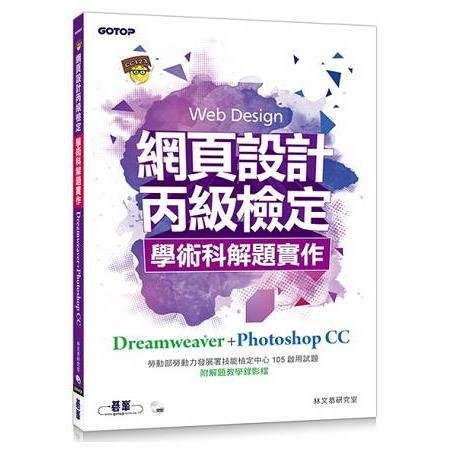 網頁設計丙級檢定學術科解題實作 | Dreamweaver+Photoshop CC