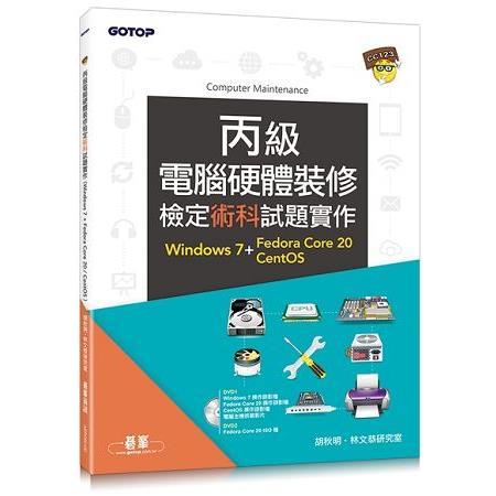 丙級電腦硬體裝修檢定術科試題實作   Windows 7 + Fedora Core 20 + CentOS