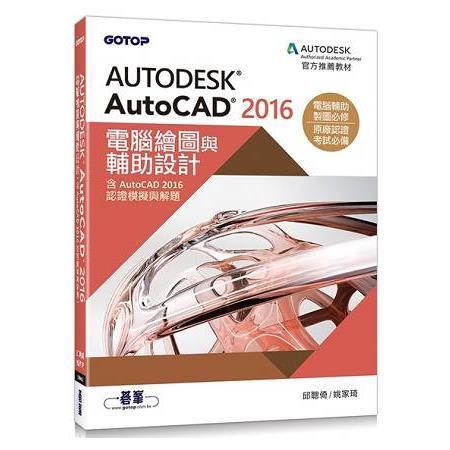 Autodesk AutoCAD 2016電腦繪圖與輔助設計(含AutoCAD 2016認證模擬與解題)