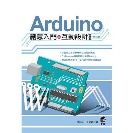 Arduino創意入門與互動設計實戰(第二版)