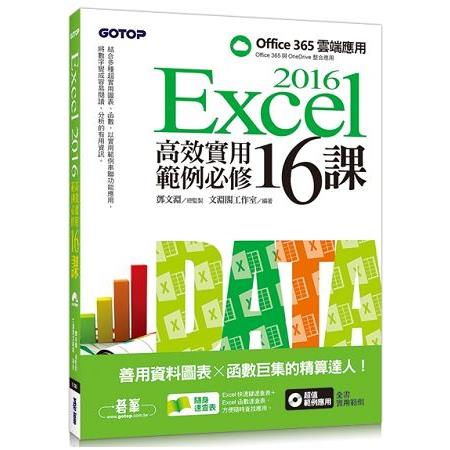 Excel 2016高效實用範例必修16課-善用資料圖表 x 函數巨集的精算達人