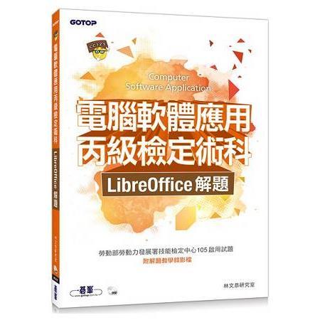電腦軟體應用丙級檢定術科   LibreOffice解題