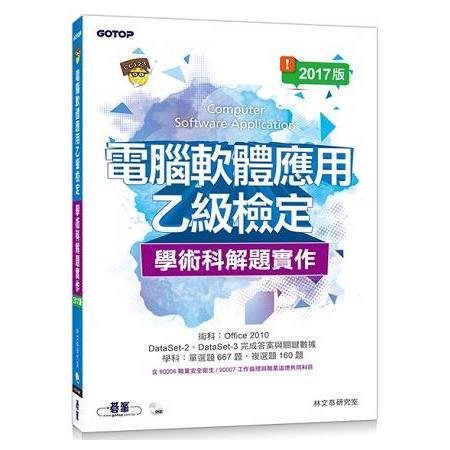 電腦軟體應用乙級檢定學術科解題實作-106年啟用試題 (2017版)