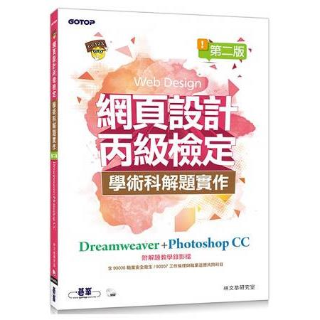 網頁設計丙級檢定學術科解題實作   Dreamweaver+Photoshop CC(第二版)