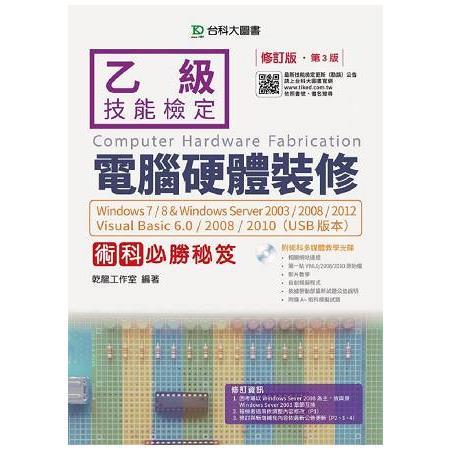 乙級電腦硬體裝修術科必勝秘笈Windows 7/8 & Windows Server 2003/2008/2012 Visual Basic