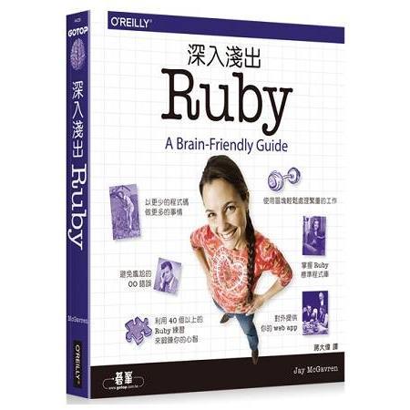 深入淺出 Ruby