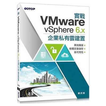 實戰VMware vSphere 6.x企業私有雲建置 異地備援x軟體定義儲存x高可用性