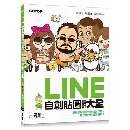 LINE自創貼圖設計大全:靜動態貼圖製作與上架行銷,抓住角色經濟超簡單!