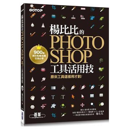 楊比比的Photoshop工具活用技-原來工具這樣用才對 (900萬網友點擊推薦狂推必學 )