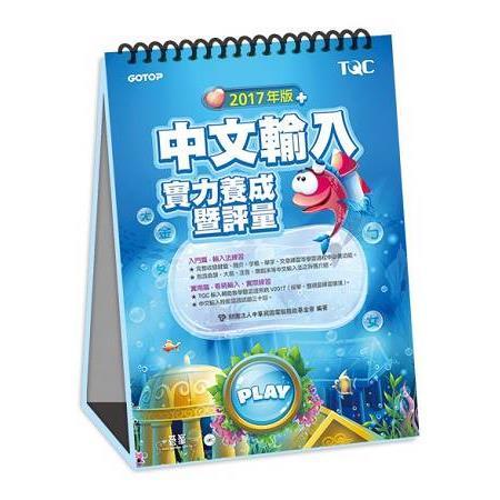 中文輸入實力養成暨評量(2017年版)