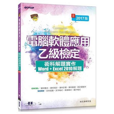 電腦軟體應用乙級檢定術科解題實作:Excel 2010 解題