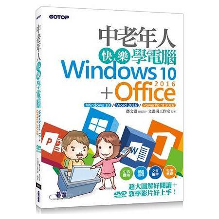 中老年人快樂學電腦 (Windows 10+Office 2016)<超大圖解好閱讀,教學影片好上手>
