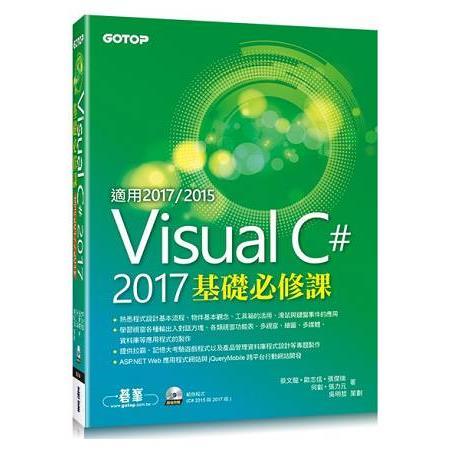 Visual C# 2017基礎必修課(適用2017/2015,附範例光碟)
