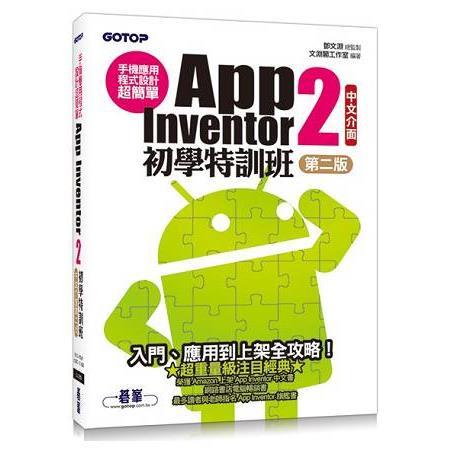 手機應用程式設計超簡單--App Inventor 2初學特訓班(中文介面第二版)(附影音/範例/架設解說與上
