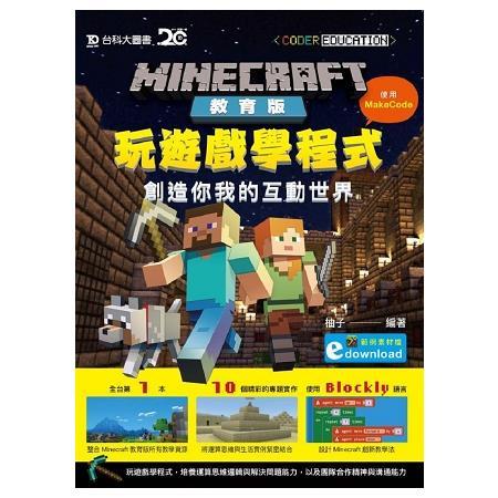 Minecraft教育版:玩遊戲學程式 - 創造你我的互動世界使用MakeCode 附範例素材檔 - 最新版