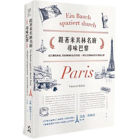 跟著米其林名廚尋味巴黎 :從隱藏版美食、星級餐廳到私房食譜,一趟法式頂級味蕾的深度之旅