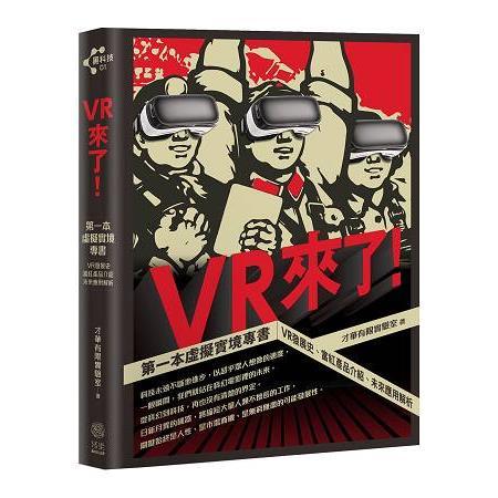 VR來了!第一本虛擬實境專書:VR發展史、當紅產品介紹、未來應用解析【限量隨書贈送VR精靈眼鏡乙副】