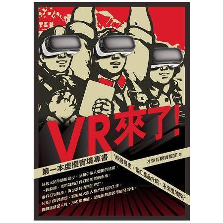 VR來了!第一本虛擬實境專書:VR發展史、當紅產品介紹、未來應用解析