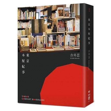 東京本屋紀事Tokyo,s Constant Booksellers