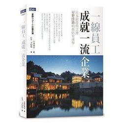 一線員工成就一流企業:日本新經營之神星野佳路的飯店管理學