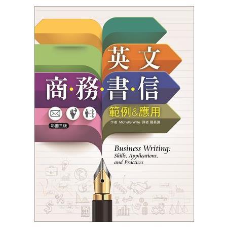 英文商務書信範例&應用【彩圖三版】(20K彩色)