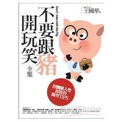 不要跟豬開玩笑(全集)