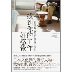 找到你的工作好感覺:松浦彌太郎的舒服工作術