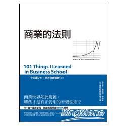 商業的法則:101個破解商場之道,不進商學院,就能輕鬆學會的MBA精華