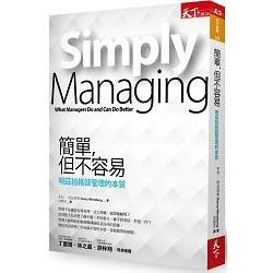 簡單,但不容易:明茲柏格談管理的本質