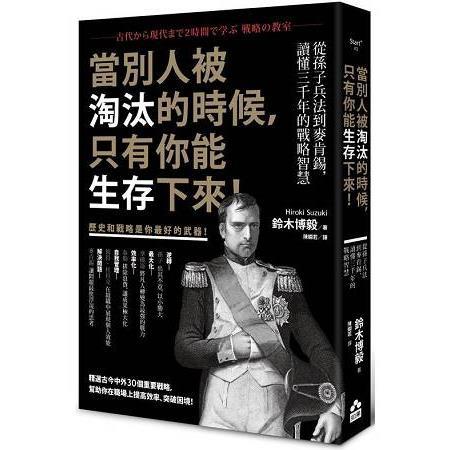 當別人被淘汰的時候,只有你能生存下來!:從孫子兵法到麥肯錫,讀懂三千年的戰略智慧