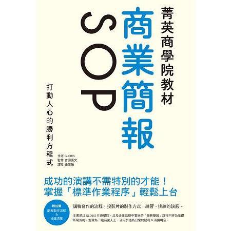 菁英商學院教材 商業簡報SOP:成功的演講丑D搵S別的才能!打動人心的勝利方程式