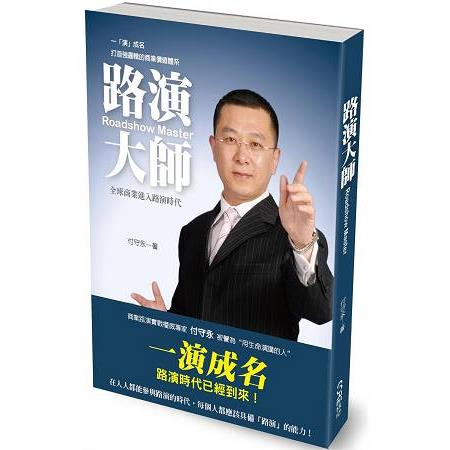 路演大師Roadshow Master: 一「演」成名的商業祕密