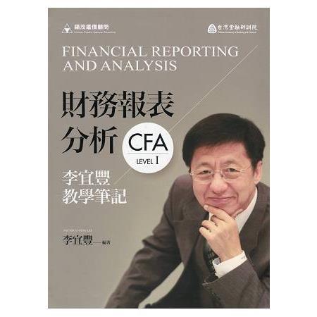 財務報表分析-李宜豐教學筆記