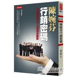 陳婉芬行銷密碼:小成功靠自己,大成功靠團體