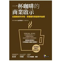 一杯咖啡的商業啟示:從最飽和的市場,掌握獲利與創新的祕密