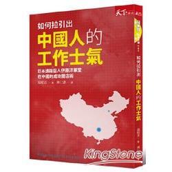 如何拉引出中國人的工作士氣:日本通路巨人伊藤洋華堂在中國的成功開店術