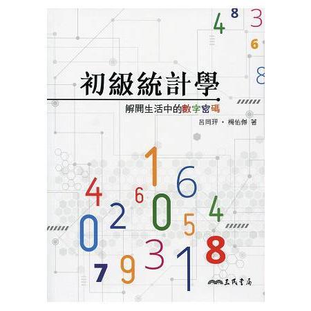 初級統計學:解開生活中的數字密碼