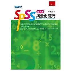 SPSS與量化研究