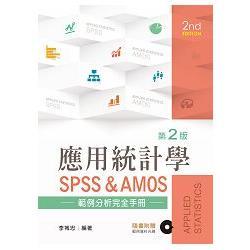 應用統計學:量化研究SPSS範例分析(第二版)【附範例光碟】