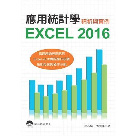 應用統計學:Excel 2016精析與實例