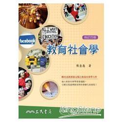 教育社會學(修訂四版)