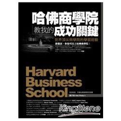 哈佛商學院教我的成功關鍵--世界頂尖商學院的學習經驗